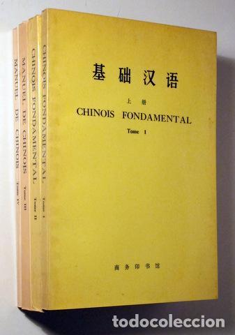 CHINOIS FONDAMENTAL (4 VOL. COMPLETO) - PARIS 1971 - LIVRE EN FRANÇAIS ET CHINOIS (Libros de Segunda Mano - Cursos de Idiomas)
