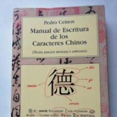 Libros de segunda mano: MANUAL DE ESCRITURA DE LOS CARACTERES CHINOS.PEDRO CEINOS.(NUEVA EDICIÓN. REVISADA Y AMPLIADA).. Lote 191347067