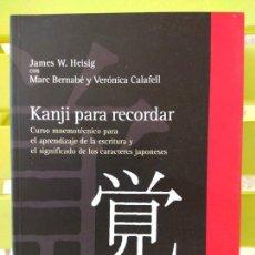 Libros de segunda mano: KANJI PARA RECORDAR (TOMO I) - JAMES W. HEISIG. Lote 193362492