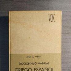 Libros de segunda mano: DICCIONARIO MANUAL GRIEGO-ESPAÑOL JOSÉ M. PABÓN VOX . Lote 194148348