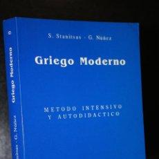 Libros de segunda mano: GRIEGO MODERNO. MÉTODO INTENSIVO Y AUTODIDÁCTICO.. Lote 194372227