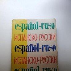 Libros de segunda mano: ESPAÑOL-RUSO. INTRODUCCIÓN AL ESTUDIO DE LA LENGUA RUSA. FEDERICO A. BRAVO MORATA. 1964. Lote 204510706