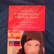 Libros de segunda mano: GUÍA DE CONVERSACION ESPAÑOL - RUSO --- LIBRO ESPECIAL PARA VIAJEROS. Lote 207788411