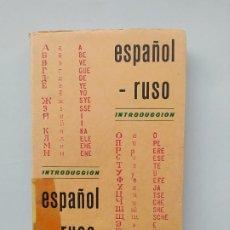 Libros de segunda mano: DICCIONARIO ESPAÑOL-RUSO. INTRODUCCIÓN AL ESTUDIO DE LA LENGUA RUSA. FEDERICO A. BRAVO MORATA TDK542. Lote 222303875