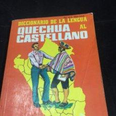 Libros de segunda mano: MANUAL DE LA LENGUA QUECHUA AL CASTELLANO. C.E. MÁLAGA. LIMA PERÚ 1987. Lote 246432070