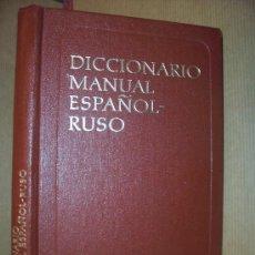 Diccionarios de segunda mano: EL RUSO - 1978 - DICCIONARIO MANUAL. Lote 26375762