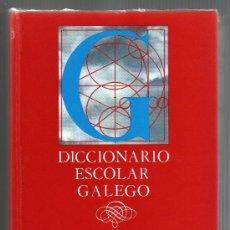Diccionarios de segunda mano: DICCIONARIO ESCOLAR GALEGO - EDITORIAL GALAXIA - QUINTA EDICIÓN 1995.. Lote 32198442