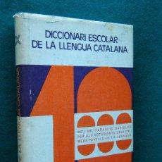 Diccionarios de segunda mano: DICCIONARI ESCOLAR DE LA LLENGUA CATALANA - DEU MIL PARAULES BASIQUES -1981 - 1ª EDICIO EN CATALA . Lote 34591460