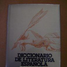 Diccionarios de segunda mano: DICCIONARIO DE LA LITERATURA ESPAÑOLA - GERMÁN BLEIBERG Y JULIÁN MARÍAS. Lote 42151654