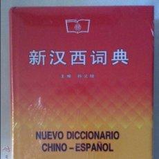Diccionarios de segunda mano: NUEVO DICCIONARIO CHINO ESPAÑOL PRECINTADO. Lote 46233768