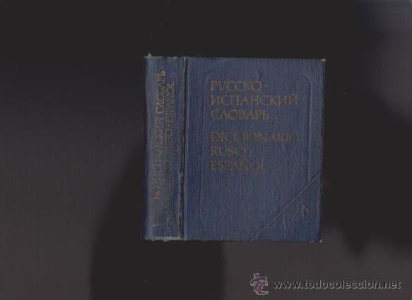 DICCIONARIO RUSO / ESPAÑOL - EDITORIAL MOSCÚ 1982 / 9000 PALABRAS (Libros de Segunda Mano - Diccionarios)