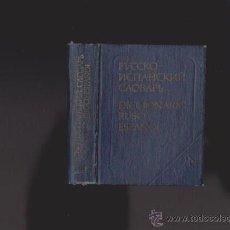 Diccionarios de segunda mano - DICCIONARIO RUSO / ESPAÑOL - EDITORIAL MOSCÚ 1982 / 9000 PALABRAS - 48729965