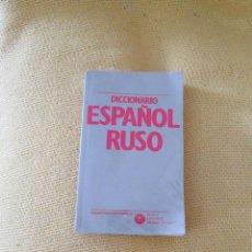 Diccionarios de segunda mano: DICCIONARIO ESPAÑOL-RUSO. Lote 48743593