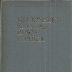 Diccionarios de segunda mano: DICCIONARIO MANUAL RUSO-ESPAÑOL. M.D. WINIARSKI. MOSCÚ. ED. RUSSKI YAZIK. RUSIA. 1986. Lote 49399384