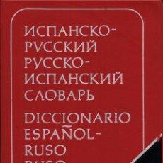 Diccionarios de segunda mano: DICCIONARIO ESPAÑOL-RUSO RUSO-ESPAÑOL EDITORAL RUBIÑOS AÑO 1985 ------(REF M1 E1). Lote 50160167