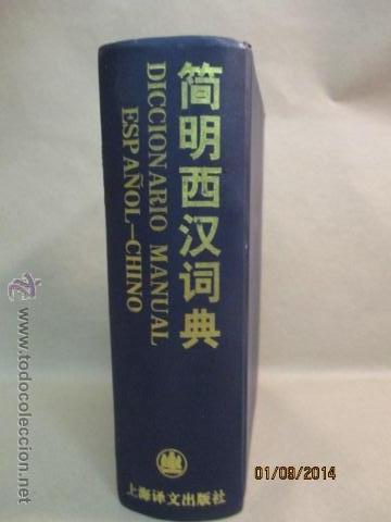 DICCIONARIO MANUAL ESPAÑOL-CHINO (Libros de Segunda Mano - Diccionarios)
