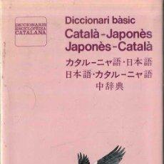 Diccionarios de segunda mano: DICCIONARI BÀSIC CATALÀ JAPONÉS - JAPONÈS CATALÀ (ENCICLOPÈDIA CATALANA, 1985). Lote 51368857