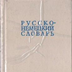 Diccionarios de segunda mano - DICCIONARIO RUSO-ALEMÁN. (Moscú, 1980) - 51463681