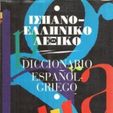 Diccionarios de segunda mano: DICCIONARIO ESPAÑOL GRIEGO. MEAOYEA. 1993. Lote 53117194