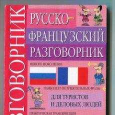 Diccionarios de segunda mano: LIBRO DE FRASES, EXPRESIONES, VOCABULARIO, DICCIONARIO FRANCES - RUSO 2002 EDICIONES RUSSKI YAZIK. Lote 54551600