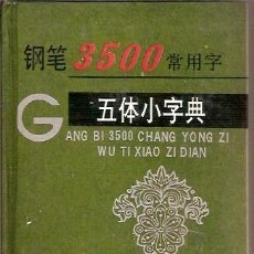Diccionarios de segunda mano: PEN BODY 3500 CHARACTERS COMMONLY USED IN FIVE SMALL DICTIONARY (HARDCOVER)(CHINESE EDITION). Lote 57804848