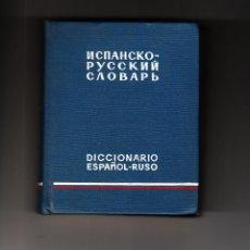 Diccionarios de segunda mano: DICCIONARIO ESPAÑOL- RUSO EDITORIAL ENCICLOPEDIA SOVIÉTICA 1970. Lote 60103019