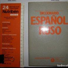 Diccionarios de segunda mano: DICCIONARIO ESPAÑOL - RUSO. Lote 63356360