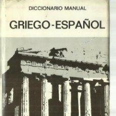 Diccionarios de segunda mano: DICCIONARIO GRIEGO-ESPAÑOL. VOX. BARCELONA. 1967. Lote 69367301