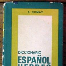 Livros em segunda mão: A.COMAY - DICCIONARIO ESPAÑOL HEBREO - 1976. Lote 72783227