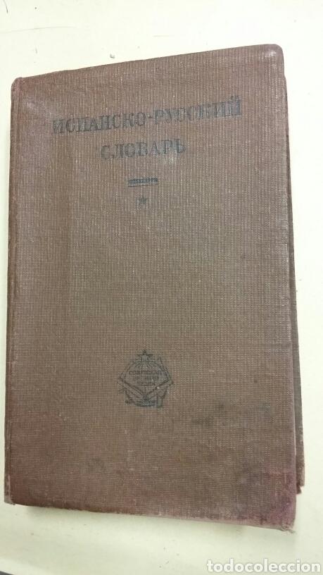 DICCIONARIO BOLSILLO - RUSO - ESPAÑOL - TDK233 (Libros de Segunda Mano - Diccionarios)