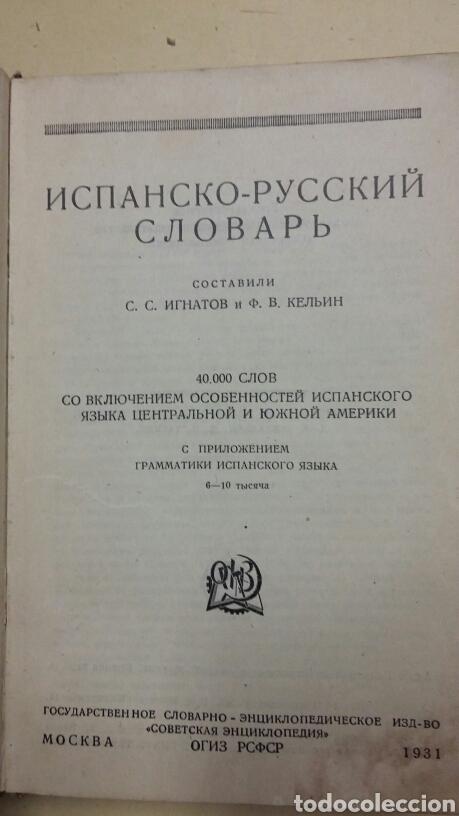 Diccionarios de segunda mano: diccionario bolsillo - ruso - español - tdk233 - Foto 2 - 91404440