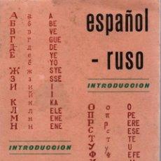 Diccionarios de segunda mano: ESPAÑOL-RUSO. INTRODUCCIÓN AL ESTUDIO DE LA LENGUA RUSA. FEDERICO A. BRAVO MORATA. 1964. Lote 107152195