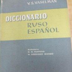 Diccionarios de segunda mano: DICCIONARIO MANUAL RUSO-ESPAÑOL Y. S. YASELMAN EDIT AGUILAR AÑO 1960. Lote 112512583