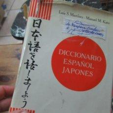 Diccionarios de segunda mano: LIBRO DICCIONARIO ESPAÑOL JAPONES LUIS S. MARTÍNEZ MANUEL M KATO 1982 EDI-6 L-17599. Lote 115901335