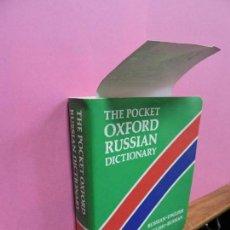 Diccionarios de segunda mano: THE POCKET OXFORD RUSSIAN DICTIONARY. ED. CLARENDON PRESS. OXFORD 1989. Lote 118447563