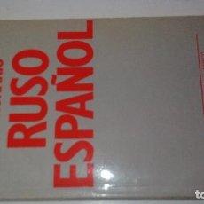 Livros em segunda mão: DICCIONARIO RUSO-ESPAÑOL-BJ SORDO PEÑA- C MARINERO-. Lote 123030603
