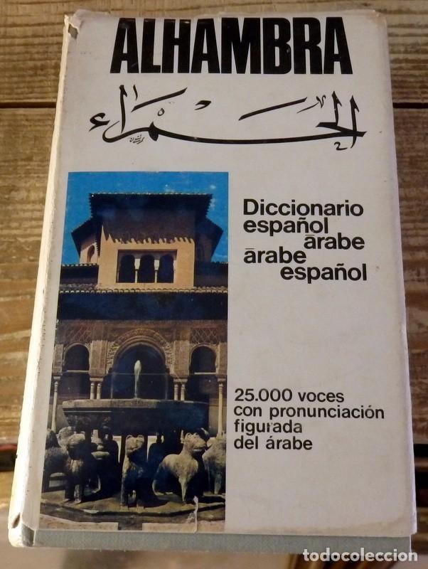 DICCIONARIO ESPAÑOL - ÁRABE / ÁRABE - ESPAÑOL. ALHAMBRA (Libros de Segunda Mano - Diccionarios)