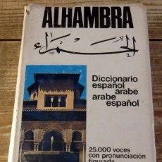 Diccionarios de segunda mano: DICCIONARIO ESPAÑOL - ÁRABE / ÁRABE - ESPAÑOL. ALHAMBRA. Lote 131408618