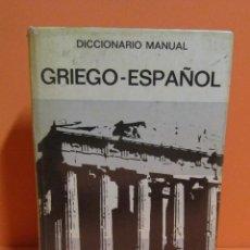 Diccionarios de segunda mano: GRIEGO-ESPAÑOL DICCIONARIO MANUAL M.PAVON DE URBINA NOVIEMBRE DE 1982. Lote 140323749