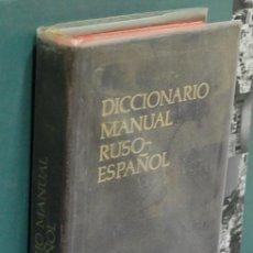 Diccionarios de segunda mano: DICCIONARIO MANUAL RUSO-ESPAÑOL. Lote 141286702