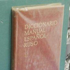 Diccionarios de segunda mano: DICCIONARIO MANUAL ESPAÑOL - RUSO. GISBERT / NIZSKIY. Lote 141449886