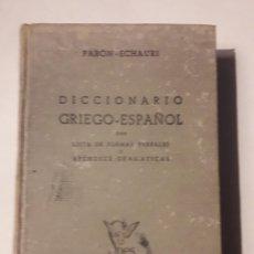 Diccionarios de segunda mano: DICCIONARIO GRIEGO-ESPAÑOL. 1943. Lote 144589226
