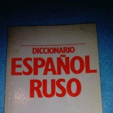 Diccionarios de segunda mano: DICCIONARIO ESPAÑOL RUSO. Lote 148859730