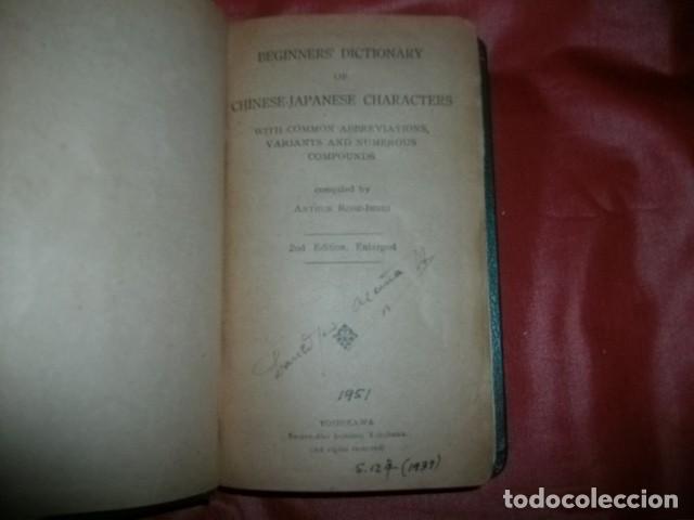 BEGINNERS DICTIONARY OF CHINESE-JAPANESE CHARACTERS. (DICCIONARIO CHINO-JAPONÉS- AL INGLÉS) (Libros de Segunda Mano - Diccionarios)