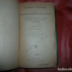 Diccionarios de segunda mano: BEGINNERS DICTIONARY OF CHINESE-JAPANESE CHARACTERS. (DICCIONARIO CHINO-JAPONÉS- AL INGLÉS). Lote 181677242