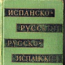 Diccionarios de segunda mano - Diccionario Español-Ruso, Ruso-Español (Editado en Moscú) - 163218434