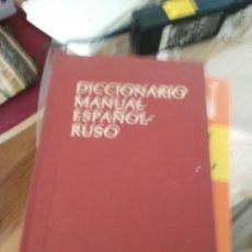 Diccionarios de segunda mano: DICCIONARIO MANUAL ESPAÑOL RUSO. Lote 166785926