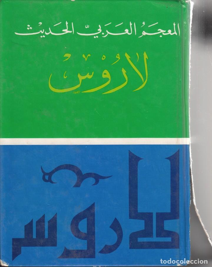 DICCIONARIO DE ÁRABE-ÁRABE. EDITADO EN LÍBANO. (Libros de Segunda Mano - Diccionarios)