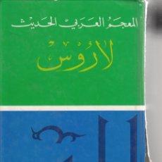 Diccionarios de segunda mano: DICCIONARIO DE ÁRABE-ÁRABE. EDITADO EN LÍBANO.. Lote 168298216