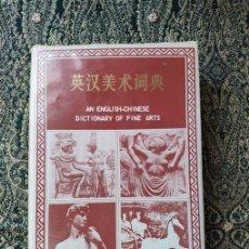 Diccionarios de segunda mano: AN ENGLISH-CHINESE DICTIONARY OF FINE ARTS (SHANGHAI FOREIGN LANGUAGE EDUCATION PRESS). Lote 171049757